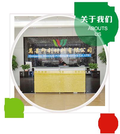 东莞市雷竞技印刷材料有限公司